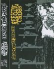 SEDEM MINUT STRACHU / REEKING CROSS split TAPE (GRINDFATHER)